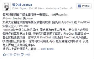 Joshua Wong Firechat