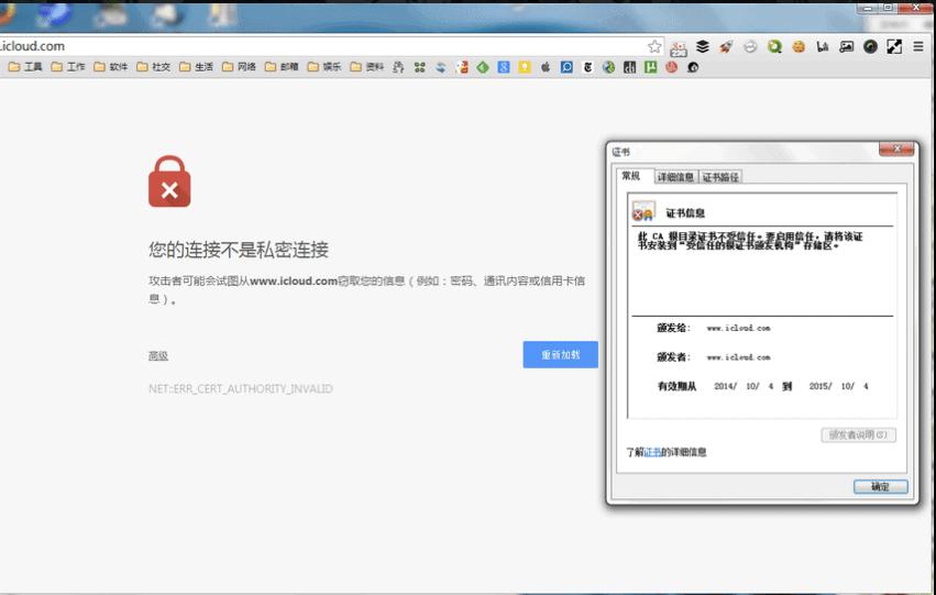 iCloud Chinese hack