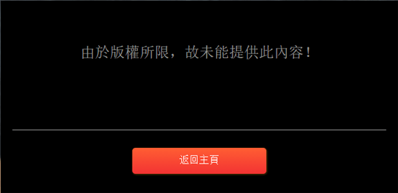 TVB Blocked UK