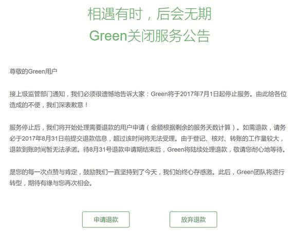 GreenVPN closed