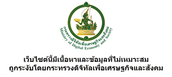 Website blocked Thailand