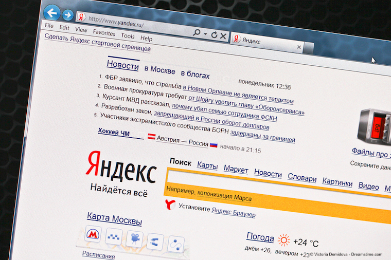 Image of Russian search engine Yanex homepage